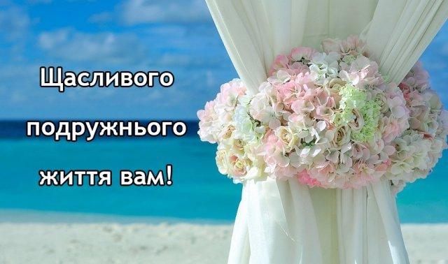 Картинки з весіллям: вітальні листівки і відкритки для молодих - фото 335645