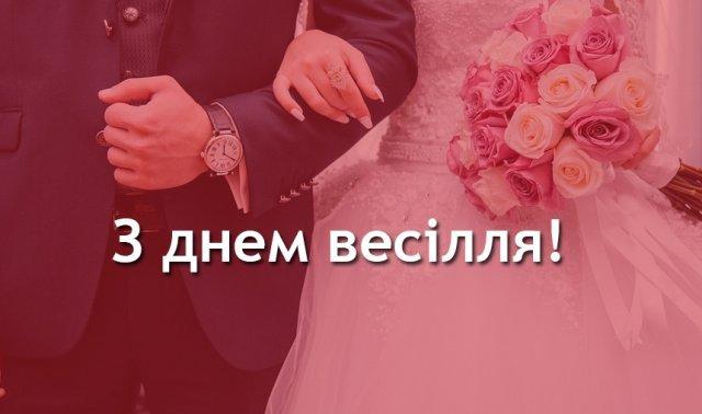Картинки з весіллям: вітальні листівки і відкритки для молодих - фото 335646