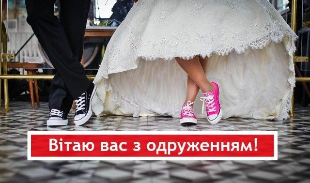 Картинки з весіллям: вітальні листівки і відкритки для молодих - фото 335647