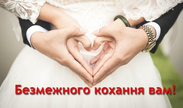 Картинки з весіллям: вітальні листівки і відкритки для молодих - фото 335648