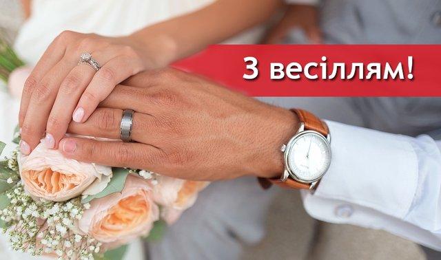 Картинки з весіллям: вітальні листівки і відкритки для молодих - фото 335669
