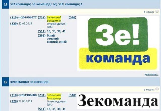 Зеленський хоче запатентувати свої політичні слогани - фото 336270