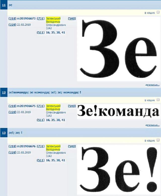 Зеленський хоче запатентувати свої політичні слогани - фото 336272
