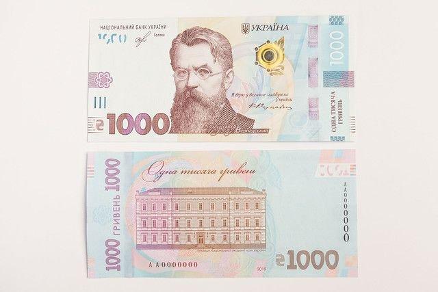 В Україні з'явилася банкнота 1000 гривень: хто на ній зображений - фото 336339