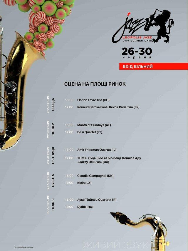 Leopolis Jazz Fest 2019 у Львові: програма і розклад джазового фестивалю - фото 336348