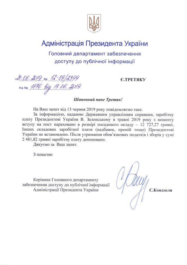Зеленський отримав першу зарплату на посту президента: названа сума - фото 336489