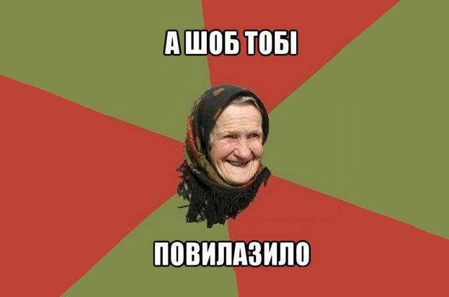 Лайся красиво: колоритні українські матюки на всі випадки життя - фото 338007