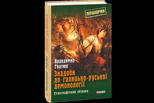 Демони й таємниці: 5 книг, у яких оживає історія - фото 338055