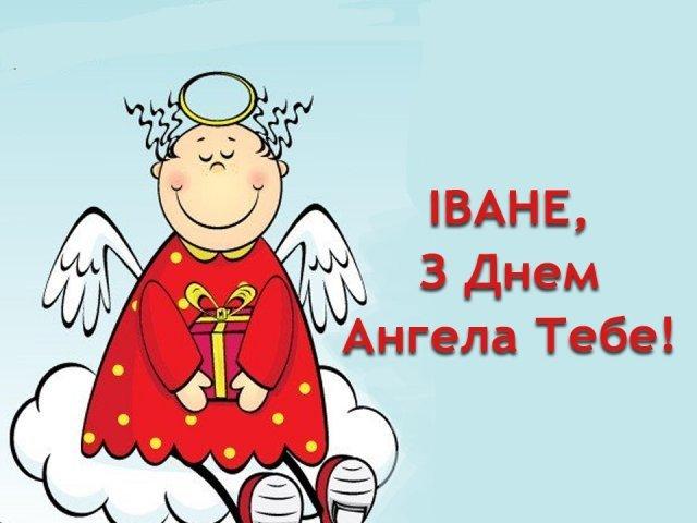 Картинки з Днем ангела Івана 2020: листівки і відкритки на іменини - фото 338213