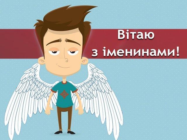 Картинки з Днем ангела Володимира: відкритки і листівки на іменини - фото 338215