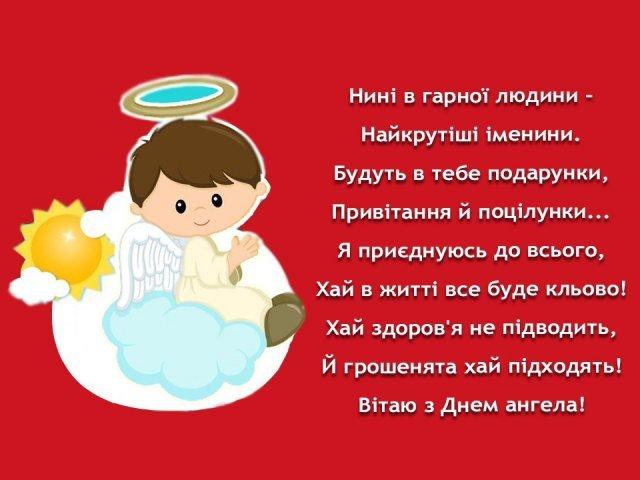 Картинки з Днем ангела Івана 2020: листівки і відкритки на іменини - фото 338216
