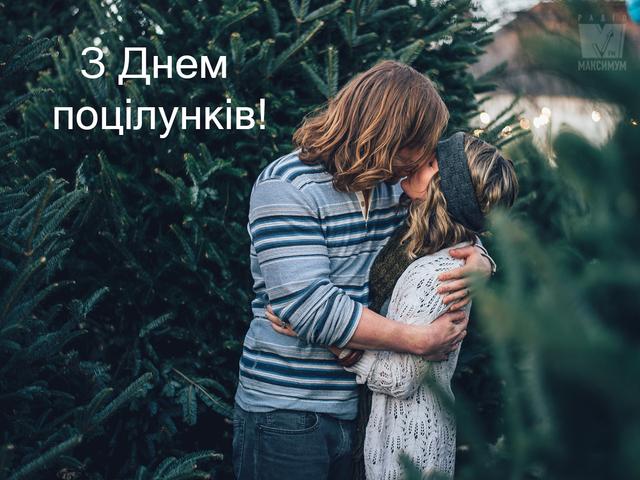 З Днем поцілунків: привітання і прикольні картинки у свято - фото 338867