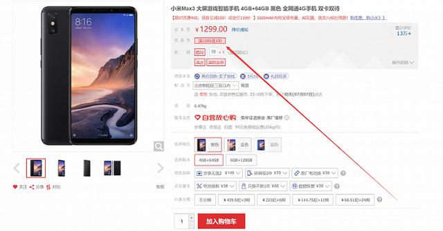 Xiaomi Mi Max 3 рекордно впав у ціні - фото 339362