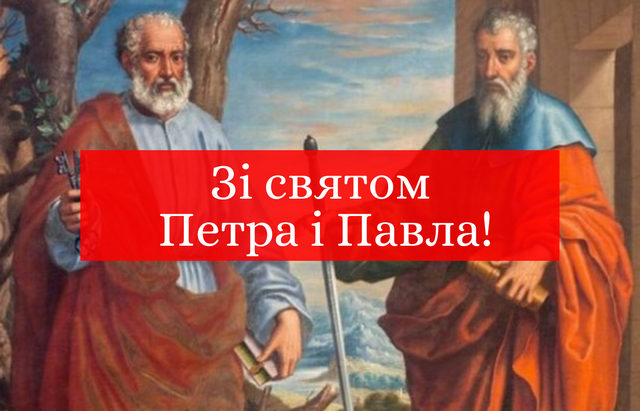 Картинки зі святом Петра і Павла 2019: вітальні листівки, відкритки і фото - фото 340079