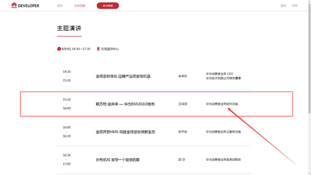 Стало відомо, коли Huawei покаже нову EMUI 10 - фото 340213