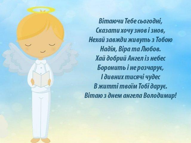 Картинки з Днем ангела Володимира: відкритки і листівки на іменини - фото 343205