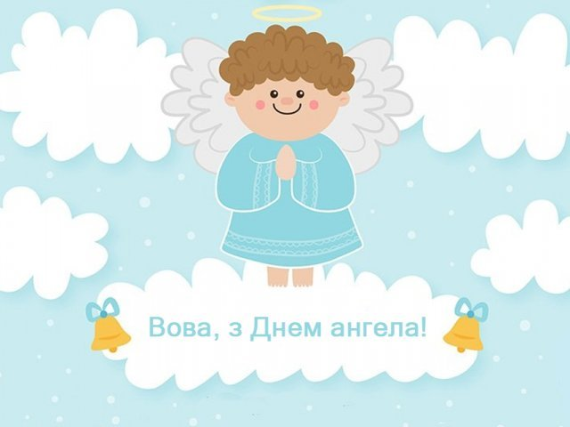 Картинки з Днем ангела Володимира: відкритки і листівки на іменини - фото 343206