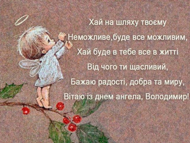 Картинки з Днем ангела Володимира: відкритки і листівки на іменини - фото 343207