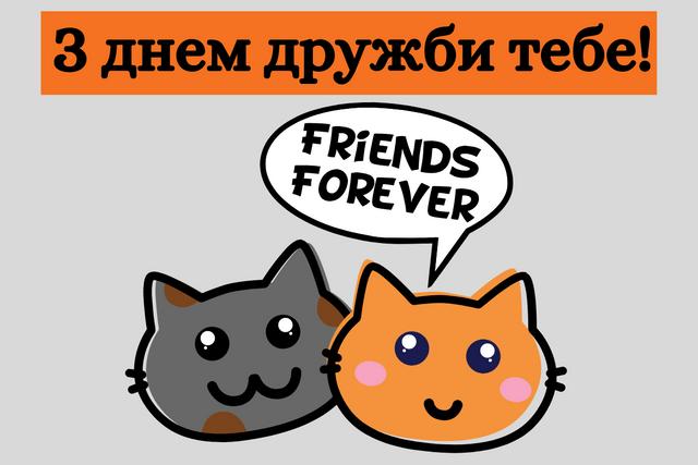 Привітання з Днем дружби 2019: побажання і картинки другу чи подрузі - фото 344436