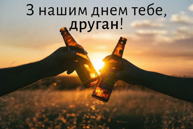 Привітання з Днем дружби 2019: побажання і картинки другу чи подрузі - фото 344443