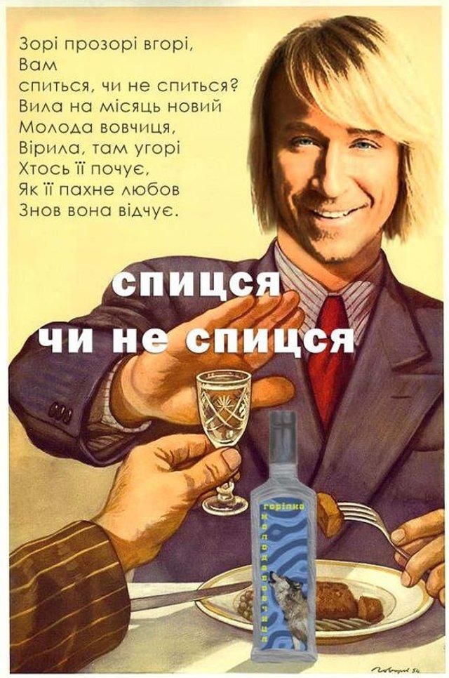 Олег Винник – повелитель вовчиць: найприкольніші меми з іменинником - фото 344661