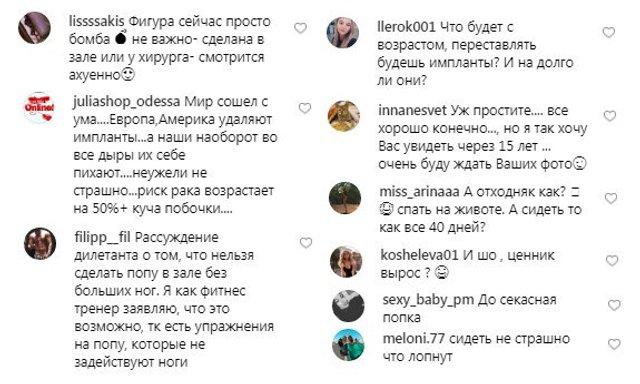 Українську Кардашян розкритикували за пластику сідниць - фото 345712