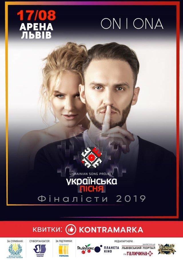 On i Ona у фіналі Ukrainian Song Project 2019: все про точку G українського шоу-бізу - фото 346354