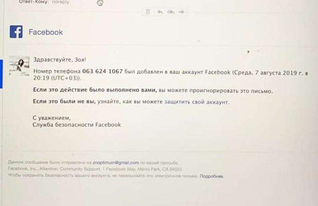 Акаунти українців у Facebook зламують: як не попастись на шахрайство - фото 346517
