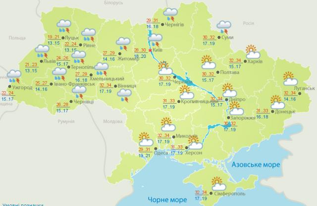 Погода в Україні 14 серпня: на заході відчутно похолодає - фото 347360