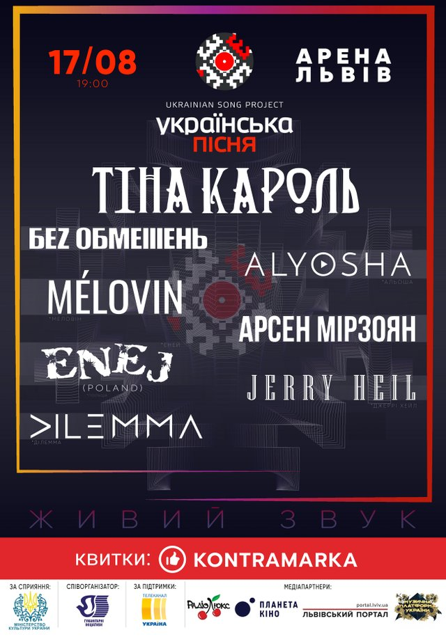 Ukrainian Song Project 2019: усе про музичне свято, яке не можна пропустити - фото 348193