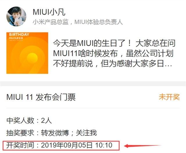 MIUI 11 покажуть 5 вересня - фото 348440