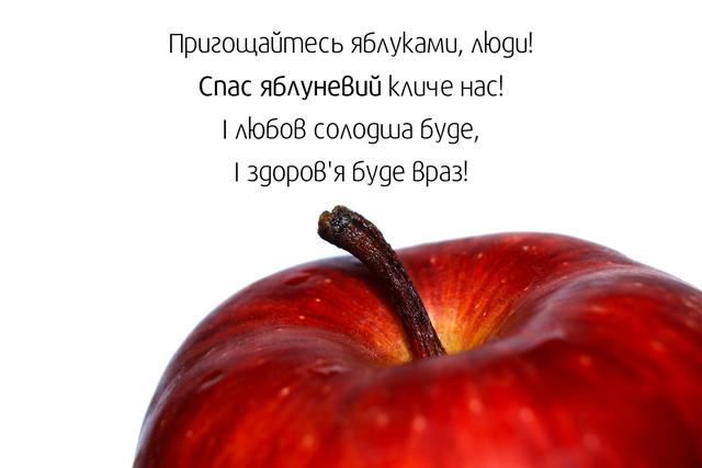 Картинки з Яблучним Спасом 2019: листівки та відкритки для привітання - фото 348535