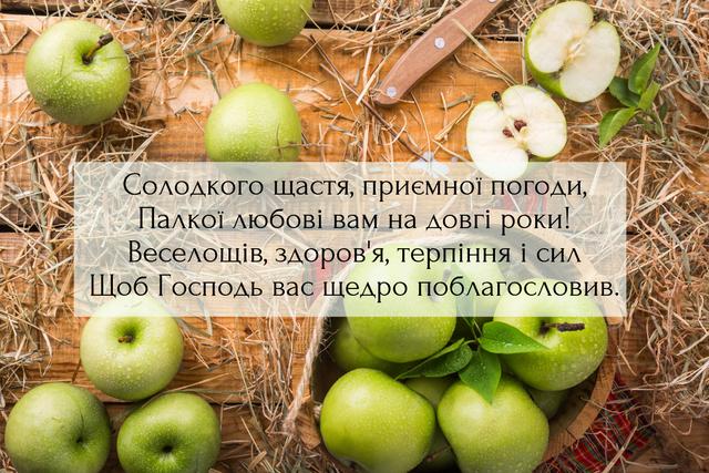 Картинки з Яблучним Спасом 2019: листівки та відкритки для привітання - фото 348539