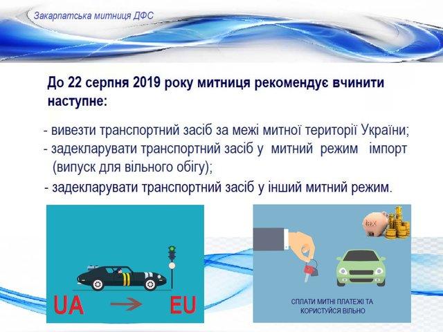 Закон про євробляхи: які штрафи починають діяти з 22 серпня і що обіцяє Зеленський - фото 349455