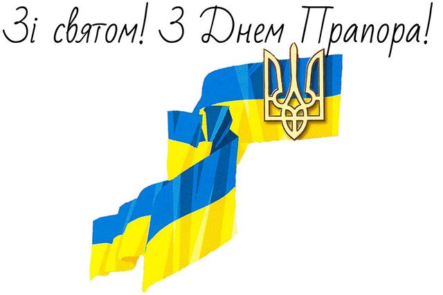 Привітання з Днем Прапора України 2019: патріотичні вірші, проза і картинки - фото 349624