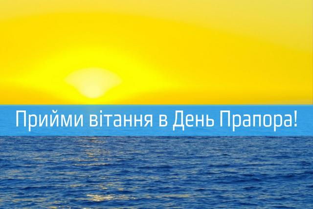 Привітання з Днем Прапора України 2019: патріотичні вірші, проза і картинки - фото 349627