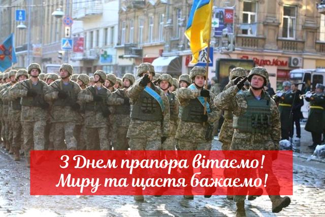 Привітання з Днем Прапора України 2019: патріотичні вірші, проза і картинки - фото 349628