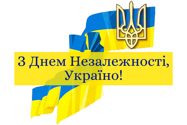 Вітання з Днем Незалежності України у прозі: побажання своїми словами - фото 349839