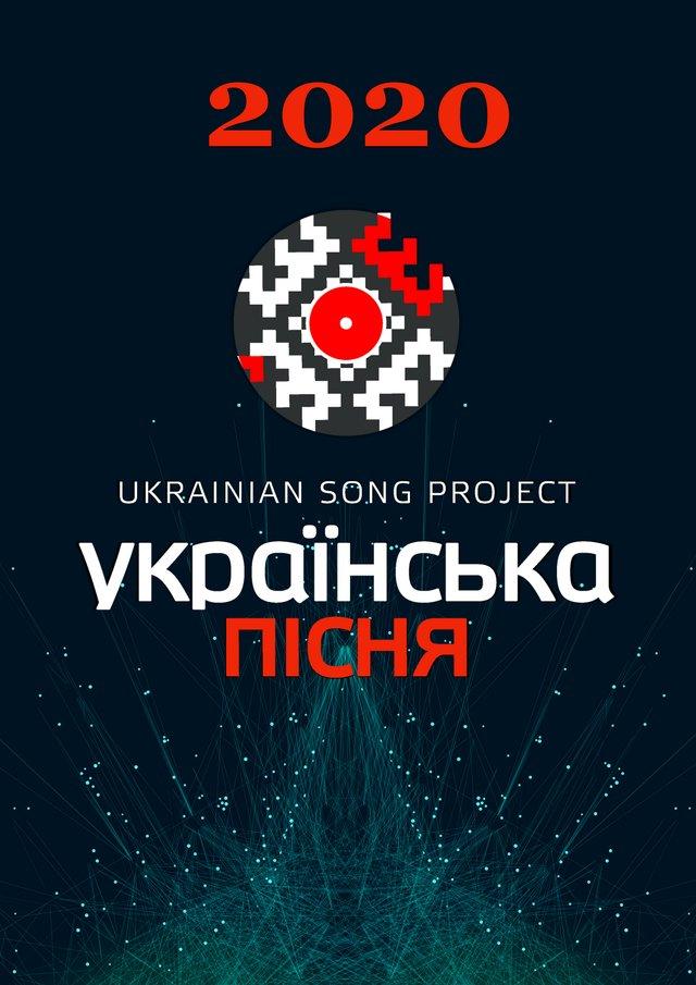 Коли відбудеться ювілейний концерт Українська пісня у 2020 році - фото 349843