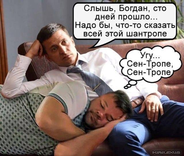 Сплячий на колінах Богдан: найкращі меми з соцмереж - фото 350967