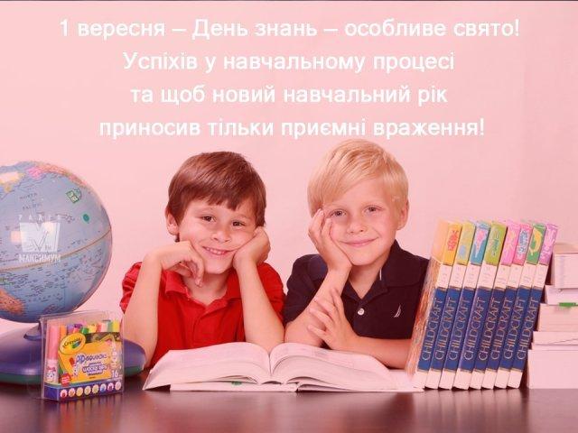 Картинки з 1 вересня 2020: вітальні листівки, відкритки і фото з Днем знань - фото 351339