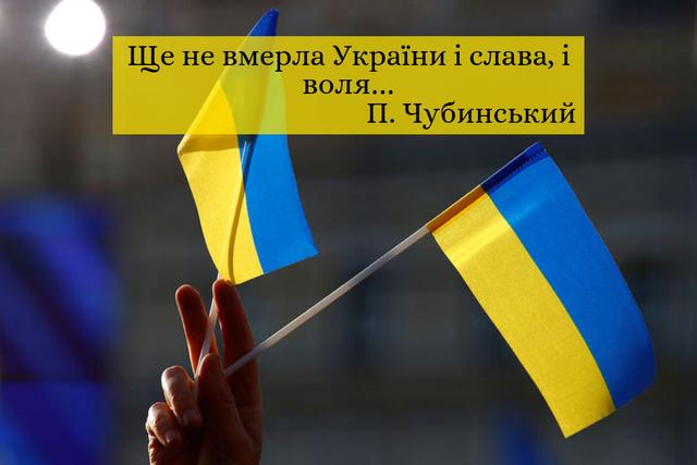 Цитати про Україну: найкращі крилаті вислови про Батьківщину - фото 352568