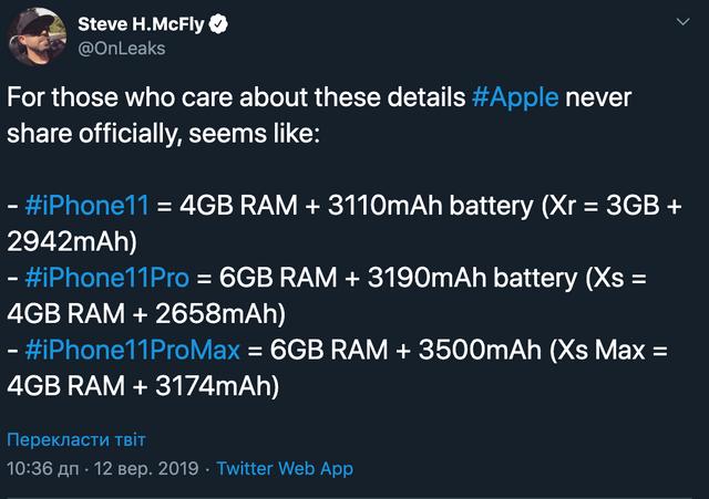 У мережі з'явилися реальні характеристики нових iPhone 11 - фото 354490