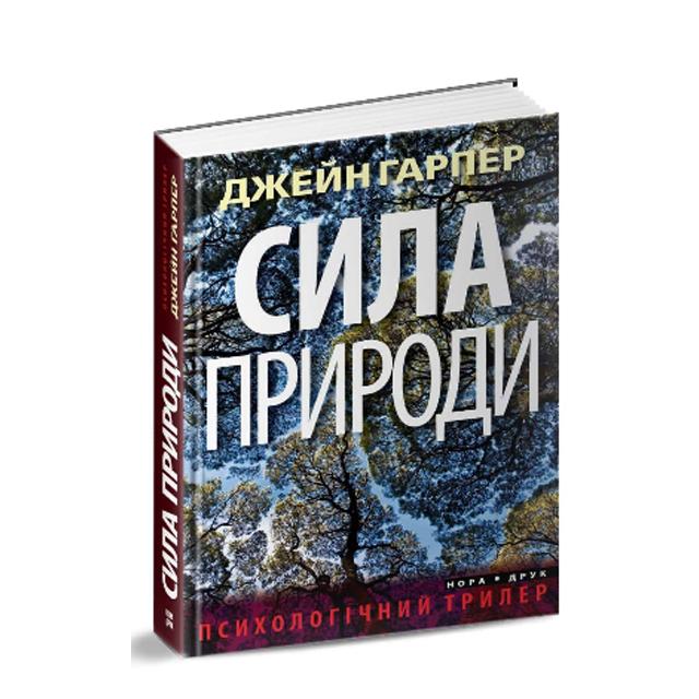 7 нових книг на Форумі видавців 2019, які варті вашої уваги - фото 354692