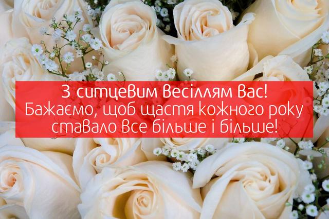 Ситцеве весілля: привітання з 1 річницею одруження і найкращі подарунки парі - фото 354711