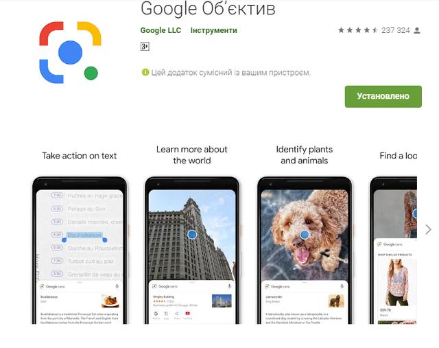 Google навчився перекладати та озвучувати іноземний текст з фото - фото 355821
