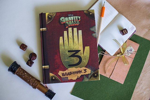 'Гравіті Фолз' на Форумі видавців: книги, які прищеплять вашим дітям любов до читання - фото 356042