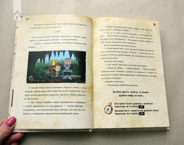 'Гравіті Фолз' на Форумі видавців: книги, які прищеплять вашим дітям любов до читання - фото 356047