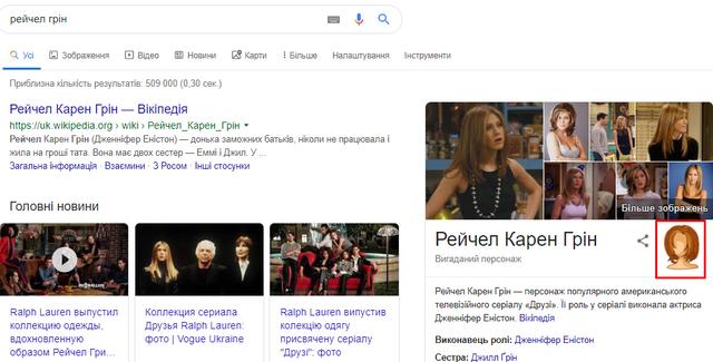 Google присвятив героям Друзів веселі пасхалки до 25-річчя серіалу: як їх знайти - фото 356288