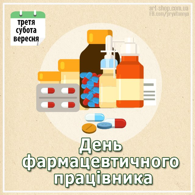 Привітання з Днем фармацевта 2019: вірші, смс, проза і картинки - фото 356385